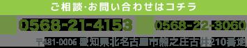 〒481-0006 愛知県北名古屋市熊之庄古井210番地